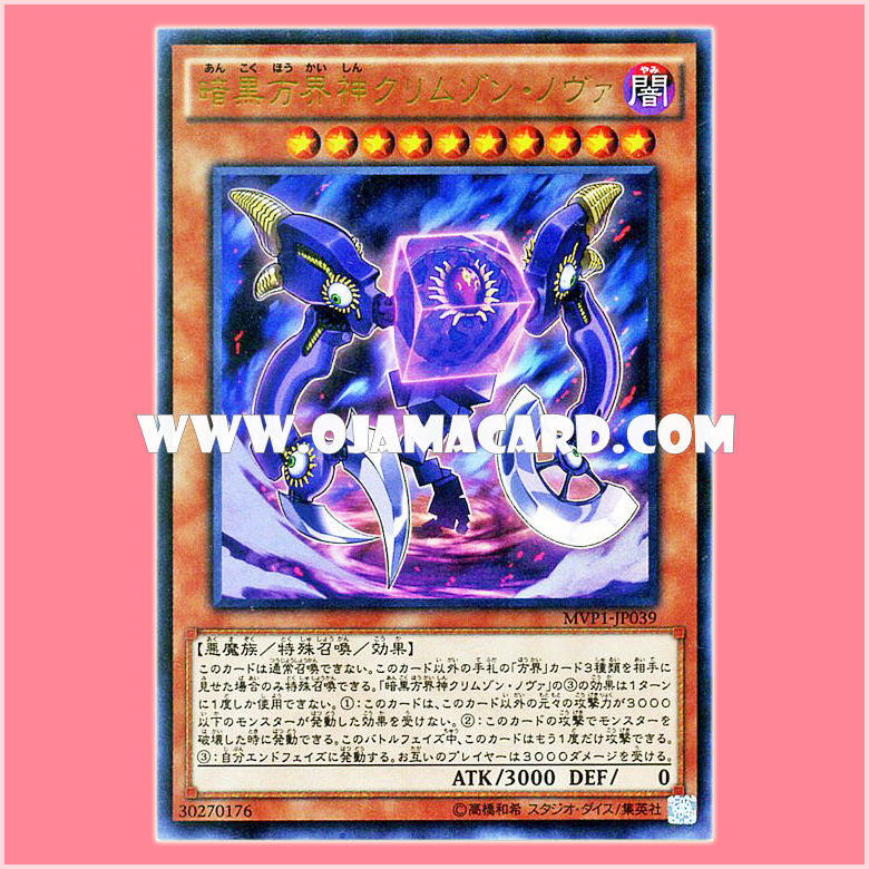 MVP1-JP039 : Crimson Nova, the Dark Cubic Deity / Crimson Nova, the Dark Direction World God (Kaiba Corporation Ultra Rare)