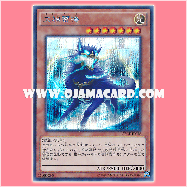 SECE-JP036 : Thunderclap Skywolf / Ookaminari (Secret Rare)
