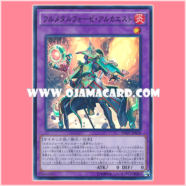 INOV-JP039 : Fullmetalfoes Alkahest / Full Metalphosis Alkahest (Super Rare)