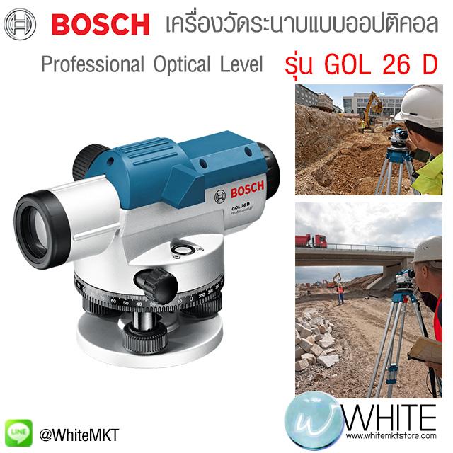 เครื่องวัดระนาบแบบออปติคอล บ๊อช รุ่น GOL 26 D Professional Optical Level ยี่ห้อ BOSCH (GEM)