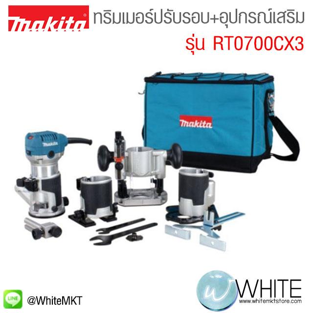 ทริมเมอร์ปรับรอบ+อุปกรณ์เสริม รุ่น RT0700CX3 ยี่ห้อ Makita (JP)