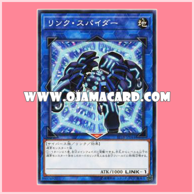 ST18-JP044 : Link Spider (Common)