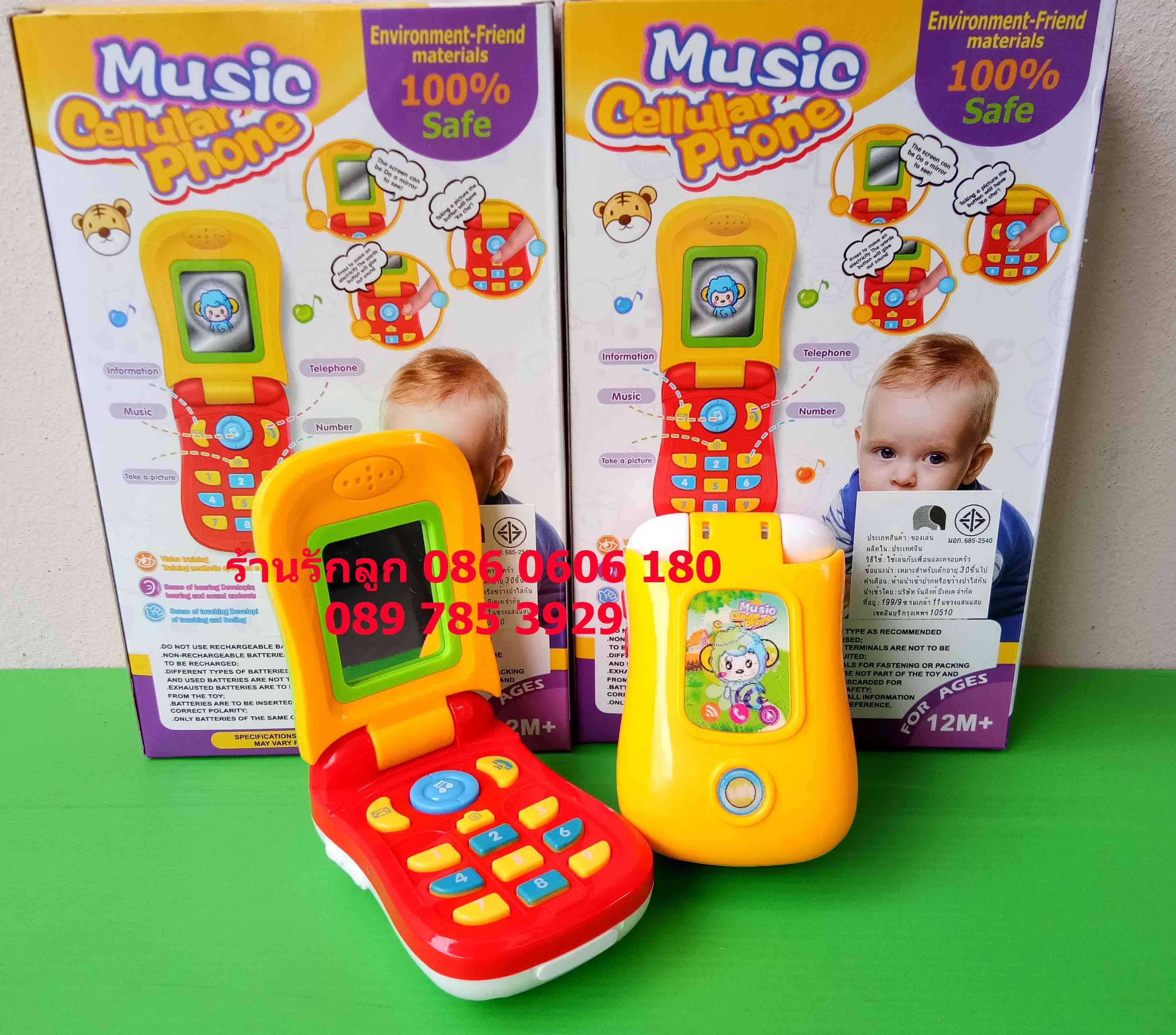 โทรศัพท์มือของเด็กเล่น แบบพับได้ มีเสียงเพลง