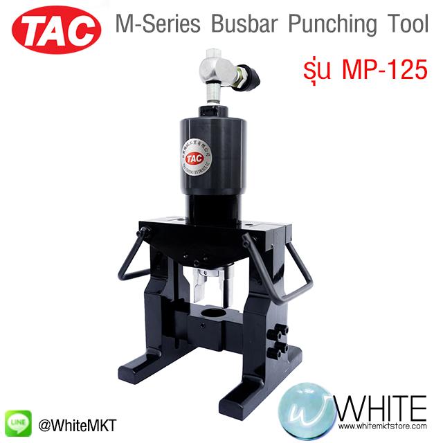M-Series Busbar Punching Tool รุ่น MP-125 ยี่ห้อ TAC (CHI)