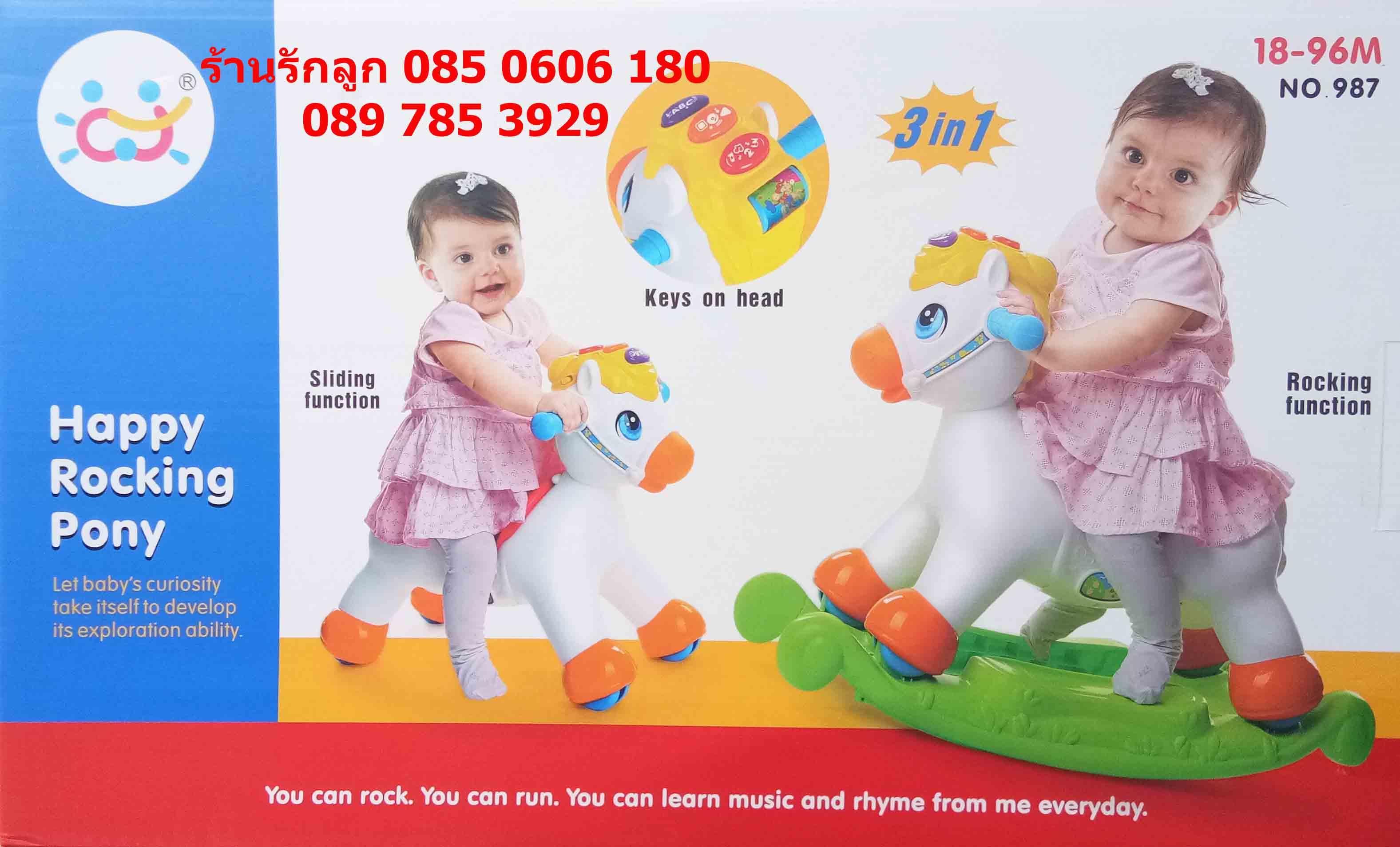 รถขาไถ+ม้าโยกเยก 3in1 Huile Happy Rocking Pony