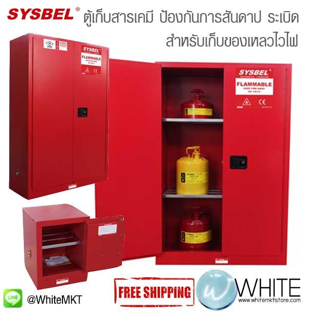 ตู้เก็บสารเคมี ป้องกันการสันดาป ระเบิด สำหรับเก็บของเหลวไวไฟ (COMBUSTIBLE CABINET )