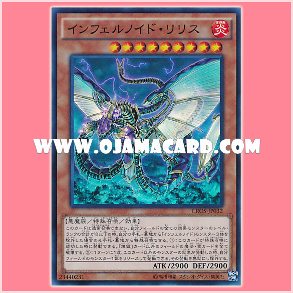 CROS-JP032 : Infernoid Lilith (Super Rare)