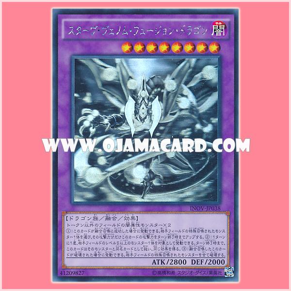 INOV-JP038 : Starve Venom Fusion Dragon (Holographic Rare)