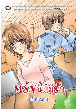 MSN นี้มีรัก โดย ซาโต๋ (Zato)