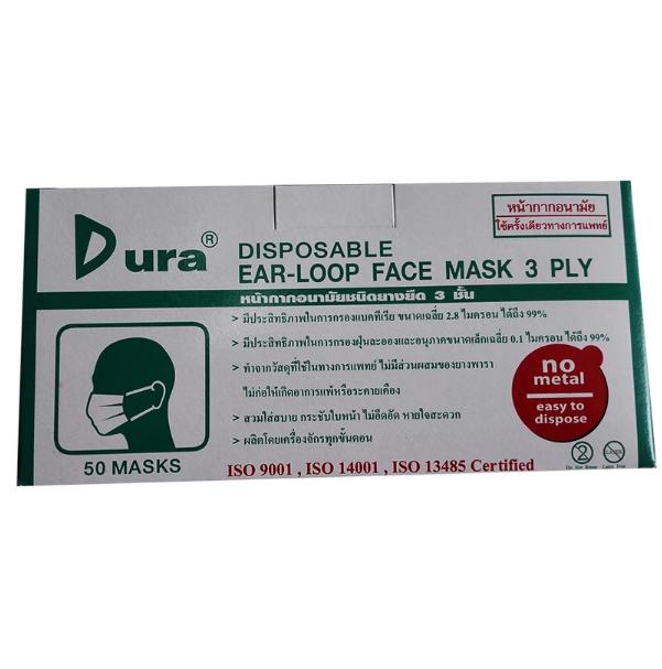 Dura หน้ากากอนามัยชนิดยางยืด กรองสามชั้น 50ชิ้น Dura หน้ากากอนามัยชนิดยางยืด กรองสามชั้น 50ชิ้น