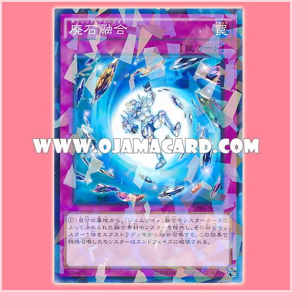 SPRG-JP045 : Fragment Fusion / Doublet Fusion (Normal Parallel Rare)