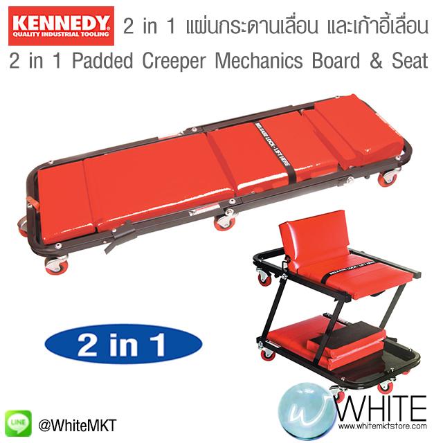 2 in 1 แผ่นกระดานเลื่อน และเก้าอี้เลื่อน ซ่อมใต้ท้องรถยนต์ 2 in 1 Padded Creeper Mechanics Board & Seat ยี่ห้อ KENNEDY ประเทศอังกฤษ