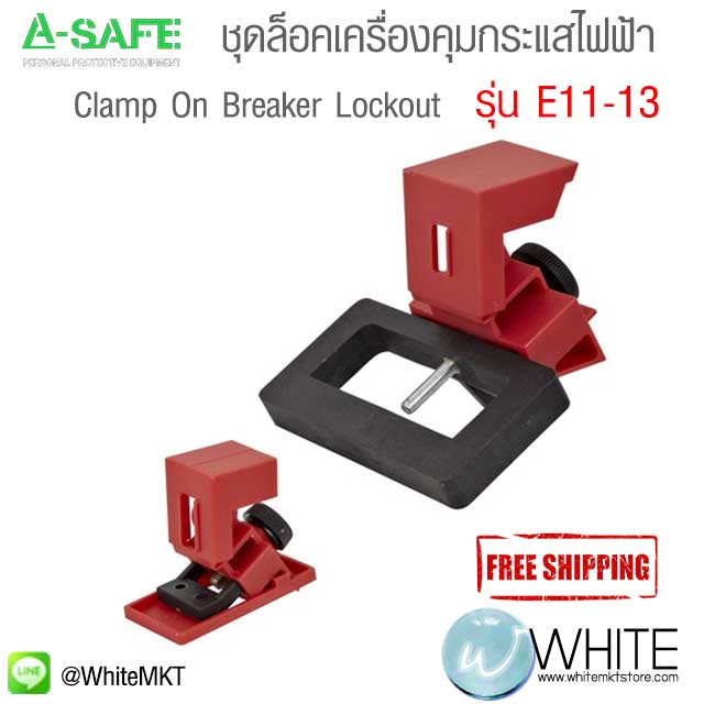ชุดล็อคเครื่องคุมกระแสไฟฟ้า รุ่น E11-13 Clamp On Breaker Lockout