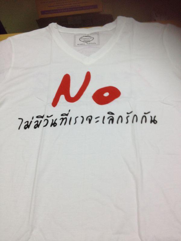เสื้อ NO ไม่มีวันที่เราจะเลิกรักกัน ไซส์ S