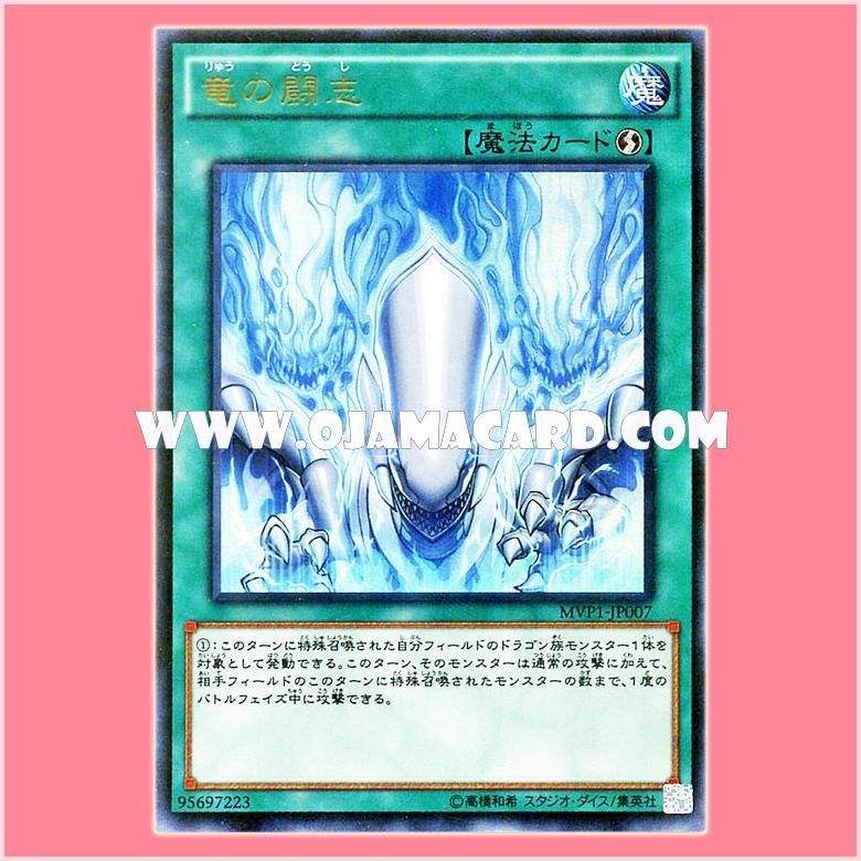 MVP1-JP007 : Dragonic Fighting Spirit (Kaiba Corporation Ultra Rare)