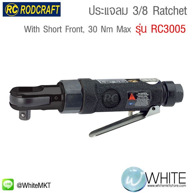 ประแจลม 3/8″ Ratchet รุ่น RC3005 With Short Front, 30 Nm Max Short And Handy (Exhaust Hose Option) ยี่ห้อ RODCRAFT (GEM)