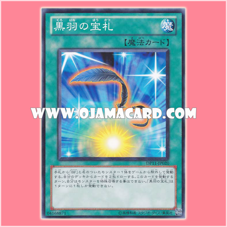 DP11-JP020 : Cards for Black Feathers / Blackfeather Treasure Cards (Common)