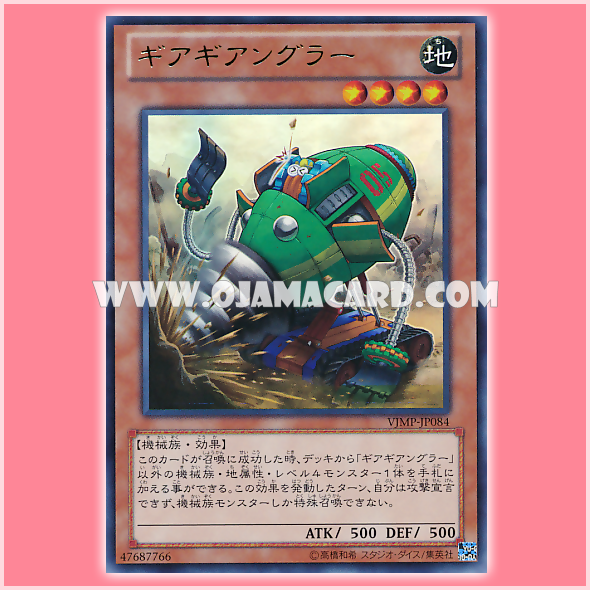 VJMP-JP084 : Geargiauger / Geargiangler (Ultra Rare)