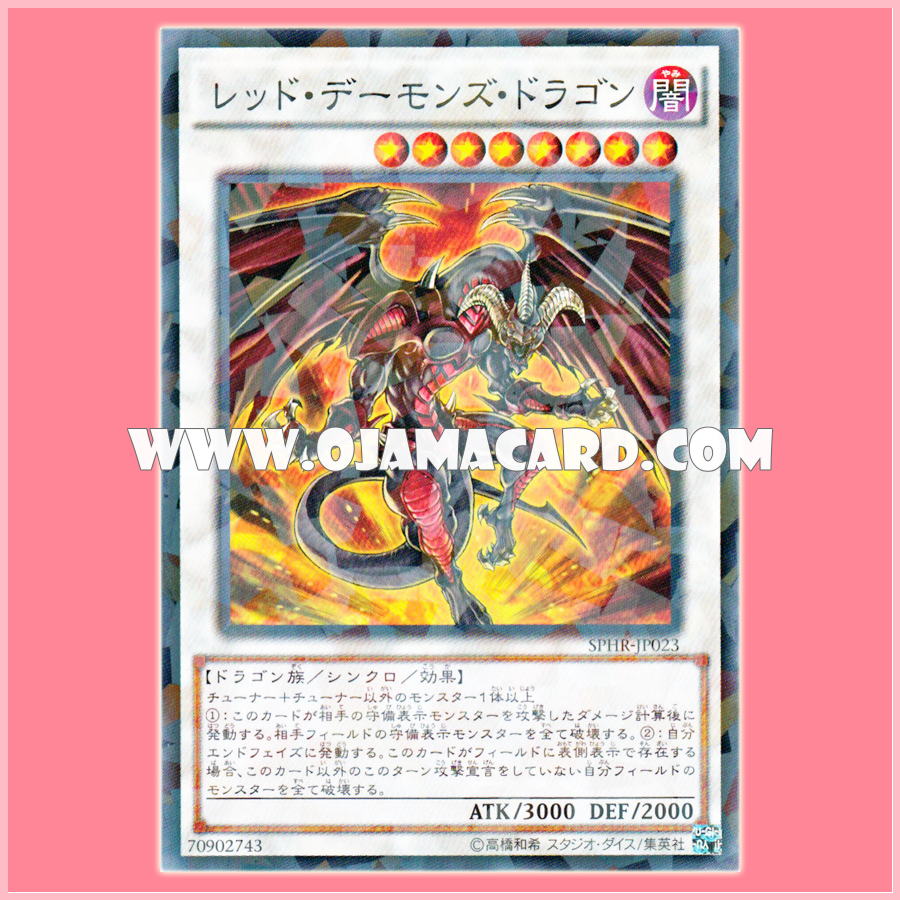 SPHR-JP023 : Red Dragon Archfiend / Red Daemon's Dragon (Normal Parallel Rare)