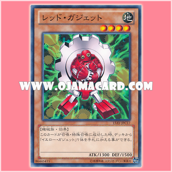 15AY-JPC17 : Red Gadget (Common)
