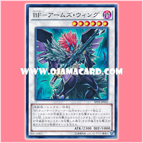 SPTR-JP043 : Blackwing Armed Wing / Black Feather - Arms Wing (Common)
