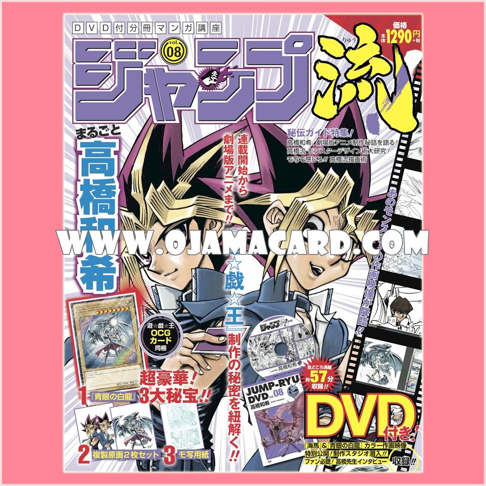 Jump Ryū Vol.08 ¬ No Card + DVD Only