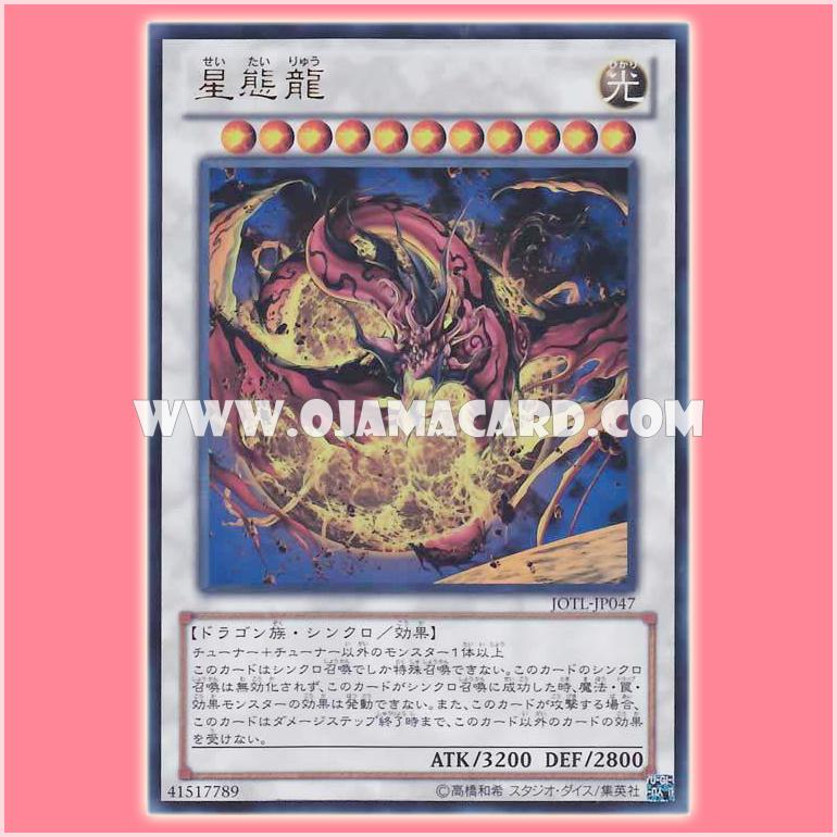 JOTL-JP047 : Star Eater / Starform Dragon (Ultra Rare)
