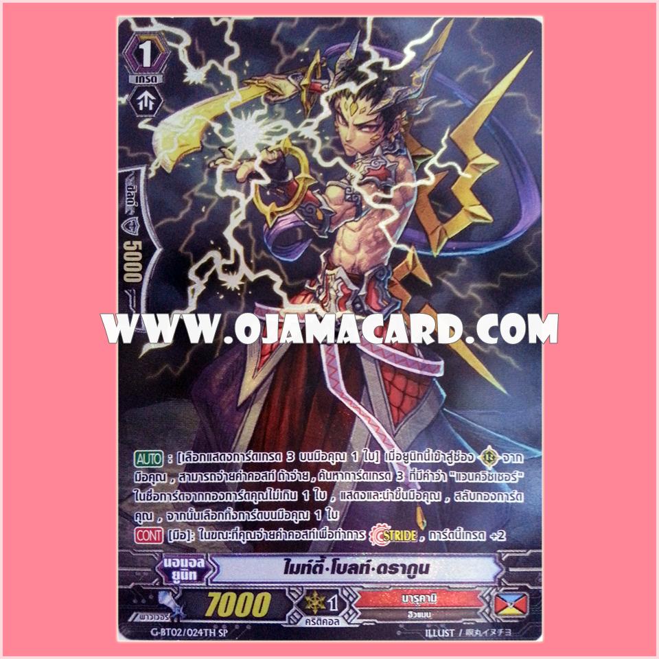 G-BT02/024TH : ไมท์ตี้•โบลท์•ดรากูน (Mighty Bolt Dragoon) - SP แบบโฮโลแกรมฟอยล์ ฟูลอาร์ต (Full Art)