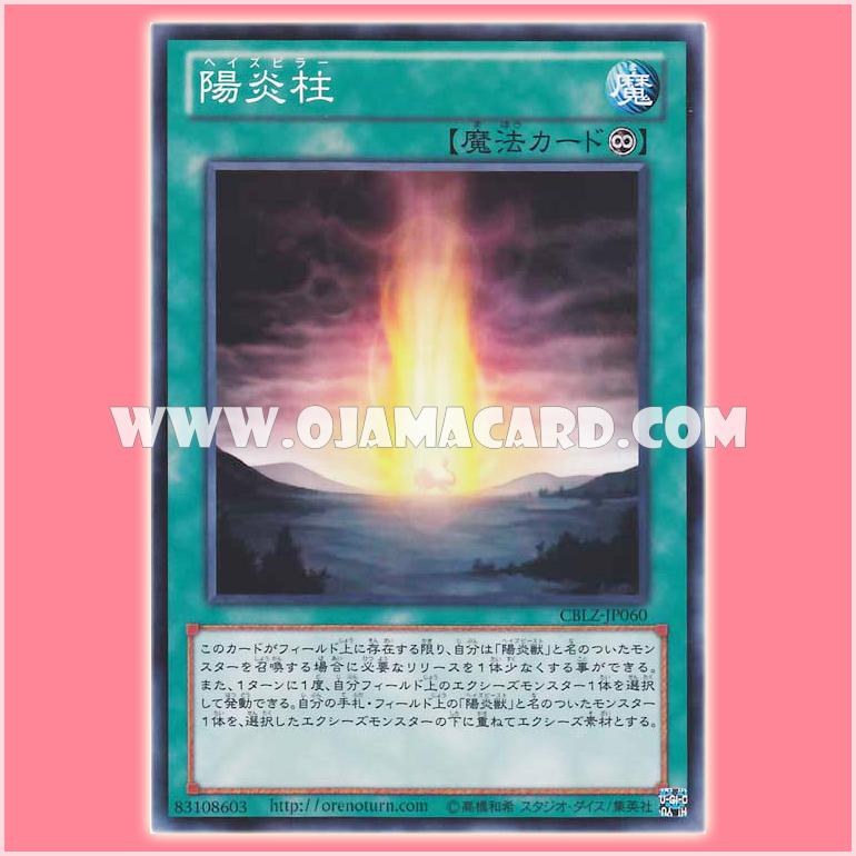 CBLZ-JP060 : Hazy Pillar / Haze Pillar (Common)
