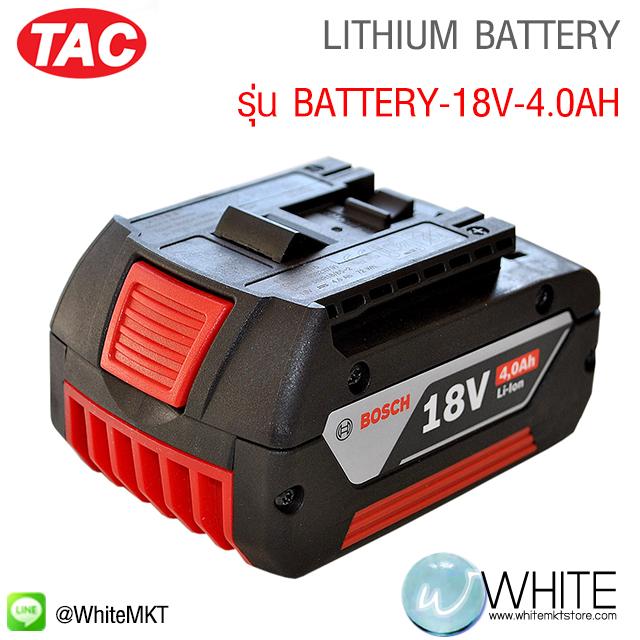 LITHIUM BATTERY รุ่น BATTERY-18V-4.0AH ยี่ห้อ TAC (CHI)
