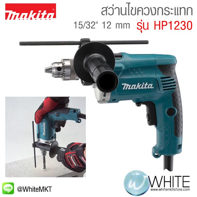 """สว่านไขควงกระแทก 15/32"""" 12 mm รุ่น HP1230 ยี่ห้อ Makita (JP) Hammer Drill"""