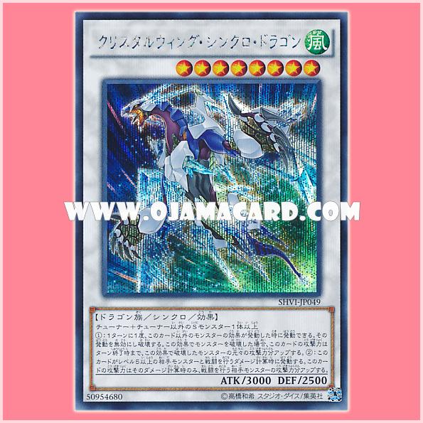 SHVI-JP049 : Crystal Wing Synchro Dragon (Secret Rare)