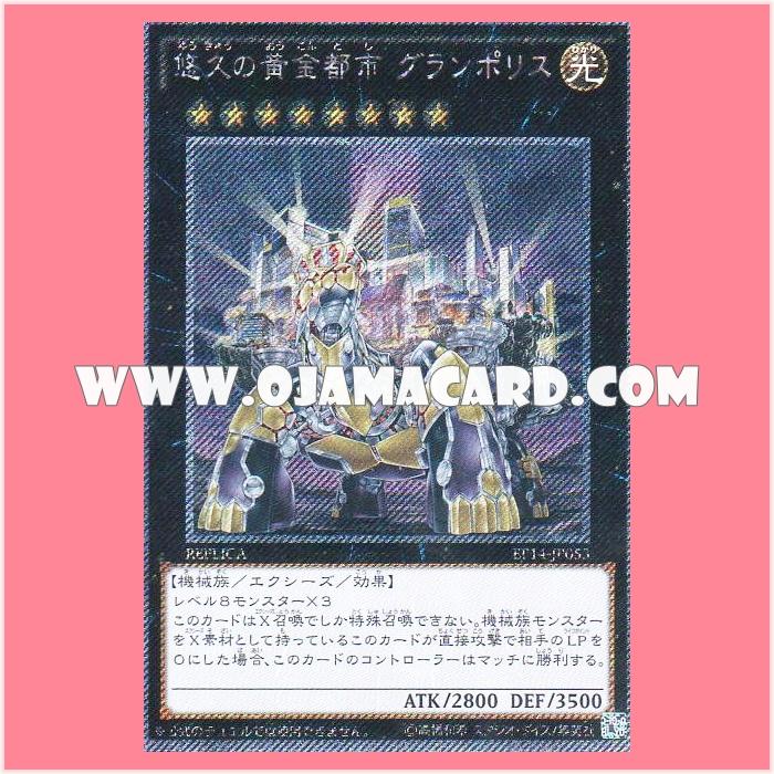EP14-JP053 : Grandopolis, The Eternal Golden City / Golden City of Eternity Granpolis (Extra Secret Rare)