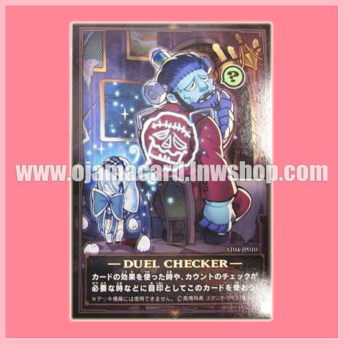 AT04-JP010 : Duel Checker
