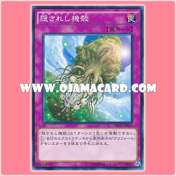 NECH-JP073 : Qlimate Change / Apoqliphort (Common)