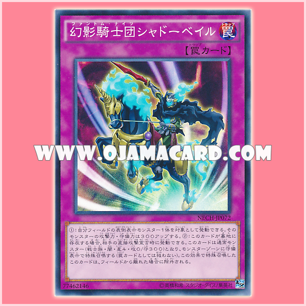 NECH-JP072 : Phantom Knights Shadow Veil (Common)