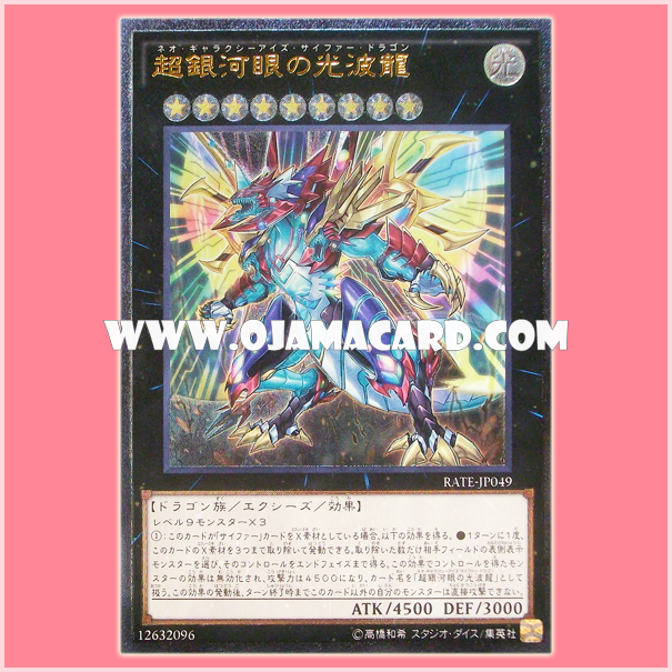 RATE-JP049 : Neo Galaxy-Eyes Cipher Dragon (Ultimate Rare)