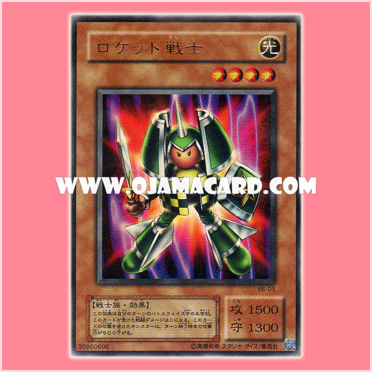 VB-03 : Rocket Warrior (Ultra Rare)