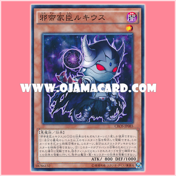CROS-JP085 : Lucius the Shadow Vassal / Lucius the Vassal of the Wicked Monarch (Common)