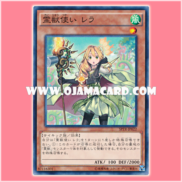 SPTR-JP022 : Rera the Spirit Beast Tamer (Common)