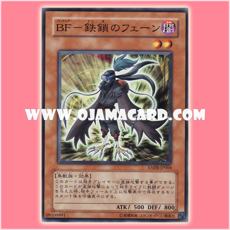 ANPR-JP006 : Blackwing - Fane the Steel Chain / Black Feather - Foehn the Iron Chain (Common)