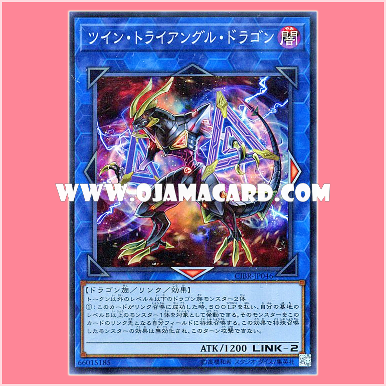 CIBR-JP046 : Twin Triangle Dragon (Super Rare)