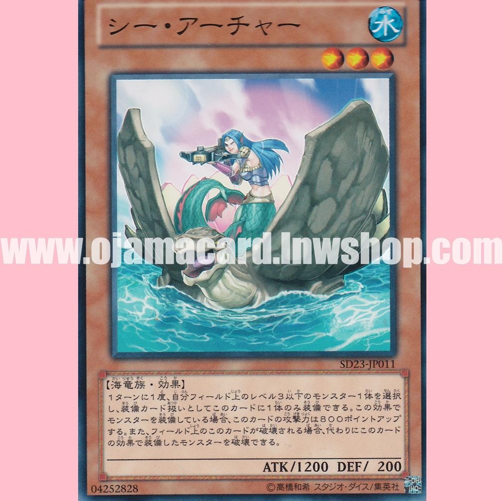 SD23-JP011 : Mermaid Archer (Common)