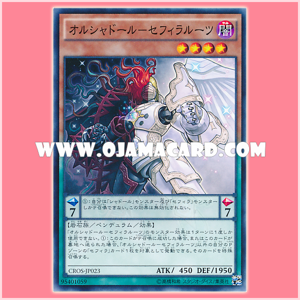 CROS-JP023 : Ol Shaddoll Zefra-Core / Ohr-Shaddoll Zefra Roots (Common)