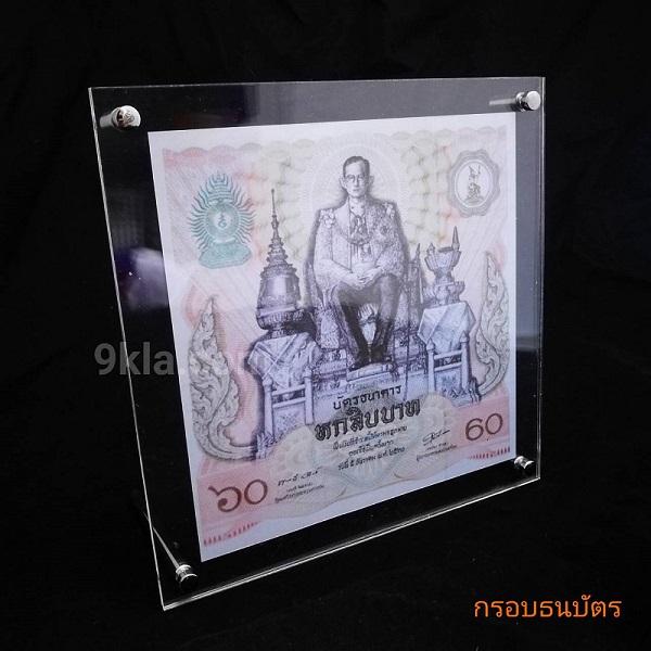 กรอบใส่ธนบัตรที่ระลึก 60 บาท พระบาทสมเด็จพระปรมินทรมหาภูมิพลอดุลยเดช (แบบขาตั้งเหล็ก)
