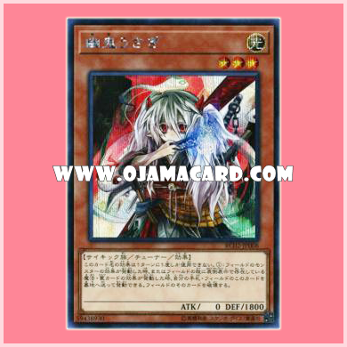 RC02-JP008 : Ghost Ogre & Snow Rabbit / Yuki Usagi (Secret Rare)