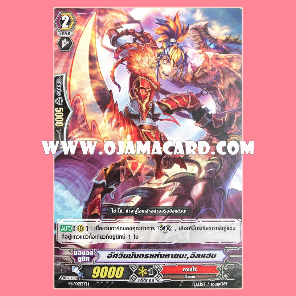 PR/0213TH : อัศวินมังกรแห่งหายนะ, อิลแฮม (Perdition Dragon Knight, Ilham)
