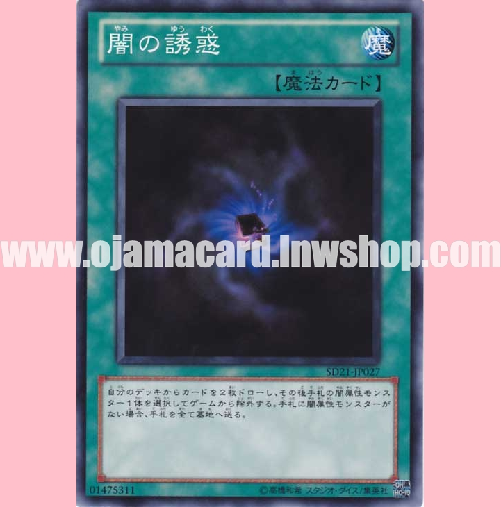 SD21-JP027 : Allure of Darkness (Common)