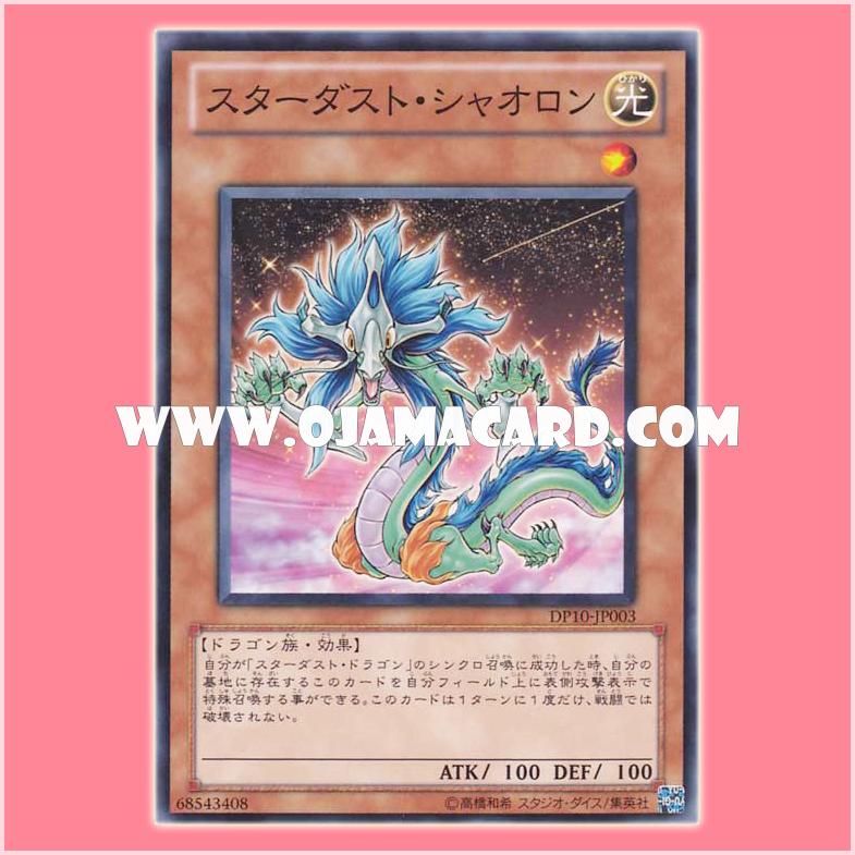 DP10-JP003 : Stardust Xiaolong (Common)