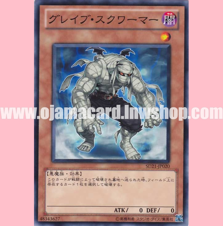 SD21-JP020 : Grave Squirmer (Common)